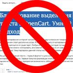 Блокирование выделения текста в OpenCart. Умный подход